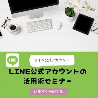 セミナー LINE公式アカウント構築塾