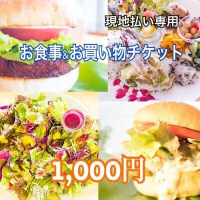 【現地払い専用】1000円 タミイズお食事&お買い物チケット