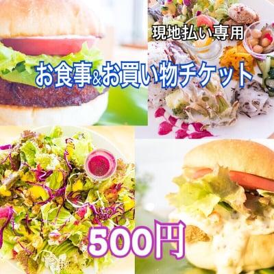 【現地払い専用】500円 タミイズお食事&お買い物チケット