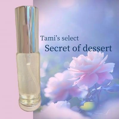 エジプト産  天然香油  砂漠の秘密
