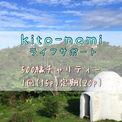 《チャリティー》kito-namiライフスタイルサポート/500縁