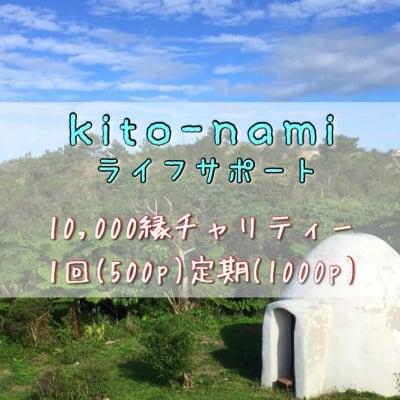 《チャリティー》kito-namiライフスタイルサポート/10,000縁