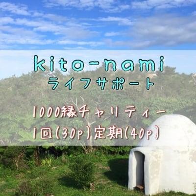 《チャリティー》kito-namiライフスタイルサポート/1000縁