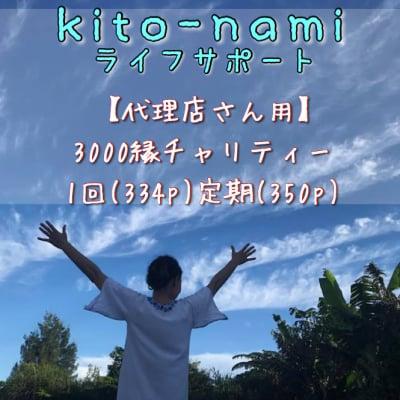 【代理店限定】《チャリティー》kito-namiライフスタイルサポート/3000縁