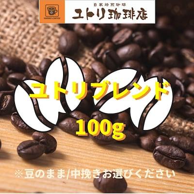 人気No.1!!ユトリブレンド 100g【自家焙煎コーヒー豆】