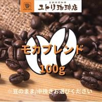 モカブレンド 100g【自家焙煎コーヒー豆】ユトリオリジナル