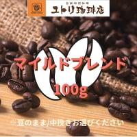 マイルドブレンド 100g【自家焙煎コーヒー豆】ユトリオリジナル