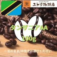 タンザニアAA 100g【自家焙煎コーヒー豆】