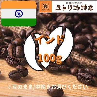 インド 100g【自家焙煎コーヒー豆】