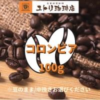 コロンビア 100g【自家焙煎コーヒー豆】