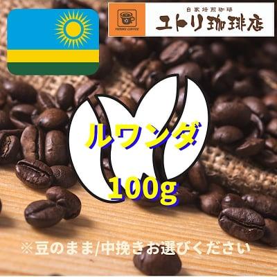 ルワンダ 100g【自家焙煎コーヒー豆】