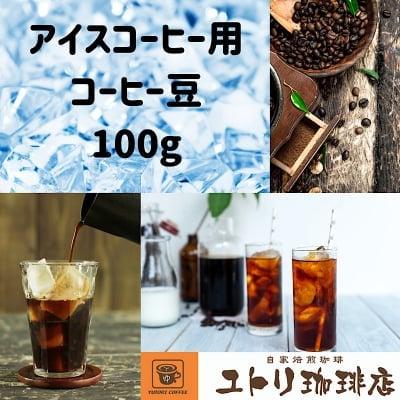 アイスコーヒー専用コーヒー豆 100g【自家焙煎コーヒー豆】