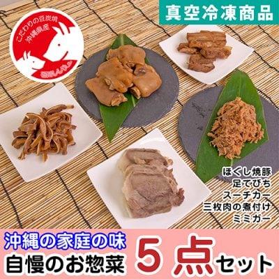 セット特価!石川ししや〜自慢のお惣菜5点セット【沖縄県産豚仕様】