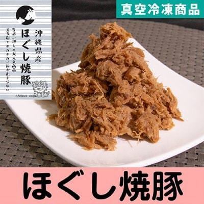 豆炭焼き ほぐし焼き豚 【沖縄県産豚使用】1個セット