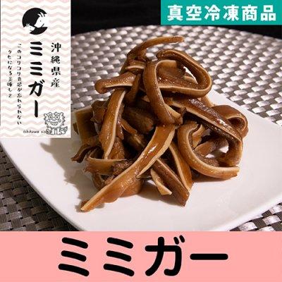 ミミガー【沖縄県産豚仕様】150g 1パック