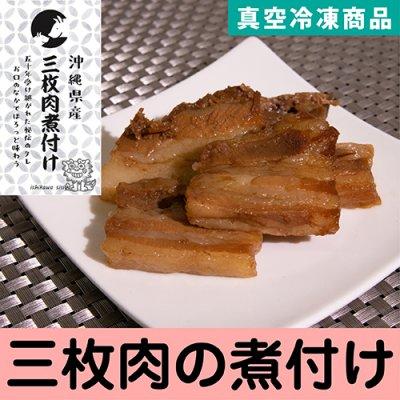 三枚肉の煮付け【沖縄県産豚仕様】170g 1パック