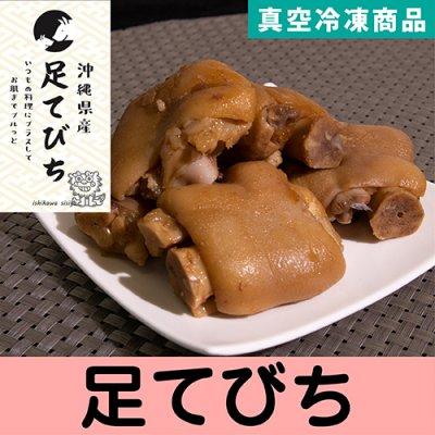 足てびち【沖縄県産豚仕様】500g 1パック