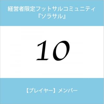 【月額会員】経営者限定フットサルコミュニティ『ソラサル』 プレイヤーメンバー