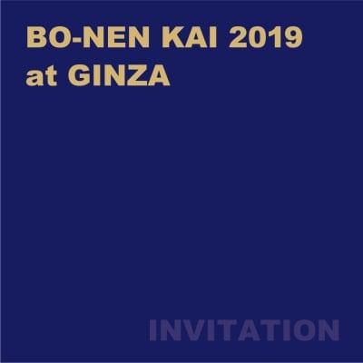 【12月18日開催】BO-NEN KAI 2019チケット