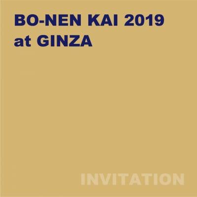 【支援チケット】BO-NEN KAI 2019チケット