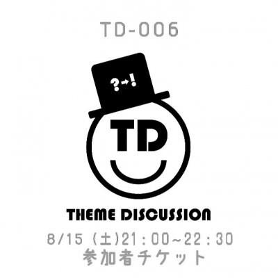 【8月15日開催】TD(テーマディスカッション)参加者チケット