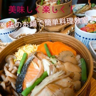 楽しく!美味しく! 魔法のお鍋で簡単!令和第2段 「リ・スペース 」イベント! ロイヤルクイーンのお料理教室♪お土産付き!