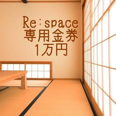 Re:space(リスペース)決済専用「お得な金券」