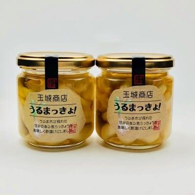 【高還元】うるまっきょ 2瓶|新鮮沖縄らっきょう酢漬けピクルス