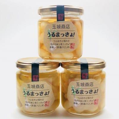 【高還元】うるまっきょ 3瓶|新鮮沖縄らっきょう酢漬けピクルス