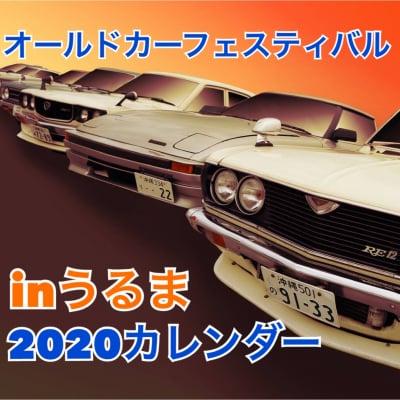 【カレンダー】オールドカーフェスティバル2020 inうるま