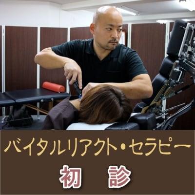 バイタルリアクトセラピー 初診 ◆現地払い専用◆
