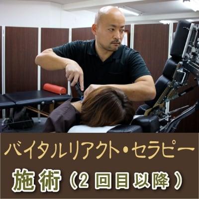 バイタルリアクトセラピー 施術 ◆現地払い専用◆