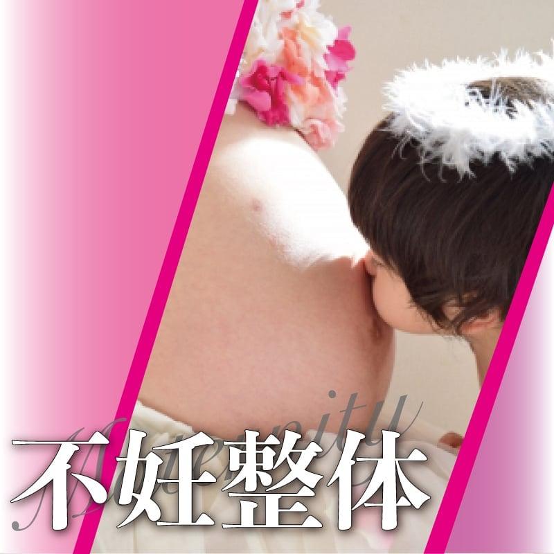 不妊整体のイメージその1