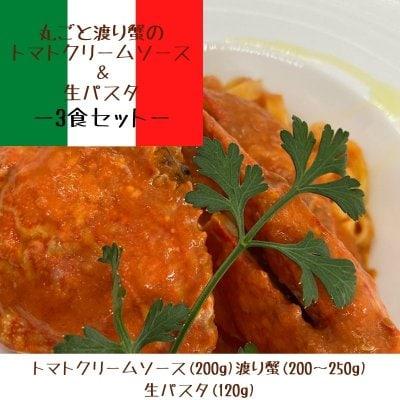 丸ごと渡り蟹のクリームソース&生パスタ3セット(3食分)|備長炭イタリアン 創 自慢のメニューです