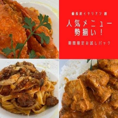 【お試しセット】キーマカレー&渡り蟹のクリームソース&生パスタ&特...