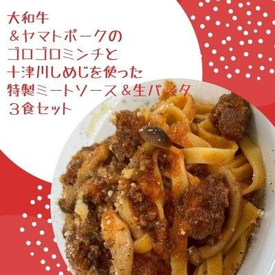 特製ミートソース(200g)&生パスタ(120g)3食セット|備長炭イタリアン ...