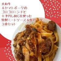 特製ミートソース(200g)&生パスタ(120g)3食セット|備長炭イタリアン 創 人気NO.1|大和牛&ヤマトポークのゴロゴロミンチ肉たっぷり使用!