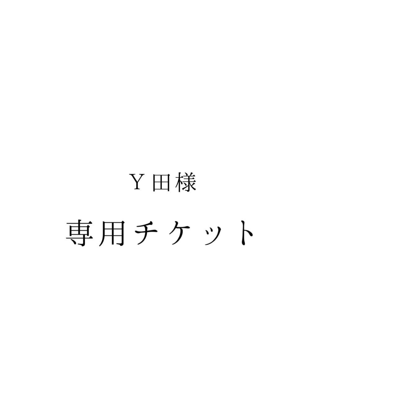 Y田様専用チケットのイメージその1