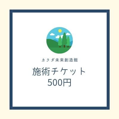 施術チケット500円