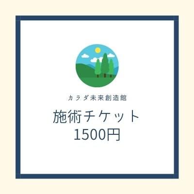施術チケット1500円