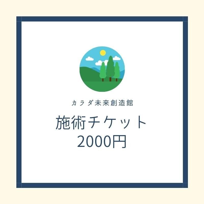 施術チケット2000円のイメージその1