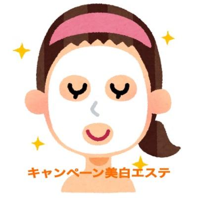 【板橋区:現地払いのみ】美白エステキャンペーン