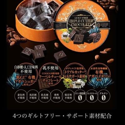 ギルトフリー罪悪感のない/クーベルチュールチョコレート/トリプルカッターチョコレート