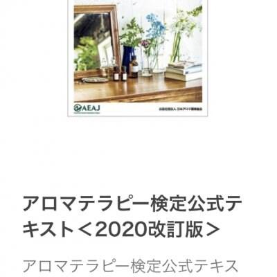 日本アロマ環境協会(AEAJ)の検定1.2級セット