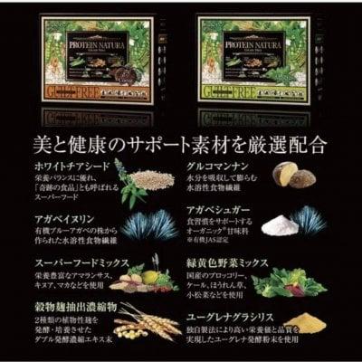 植物性プロテイン|エンドウ豆・大豆・発芽玄米を使用アミノ酸スコア100|...