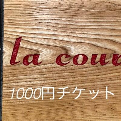 ラクール 1000円チケット