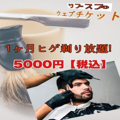 那覇メンズサロン  1ヶ月ヒゲ剃り放題!
