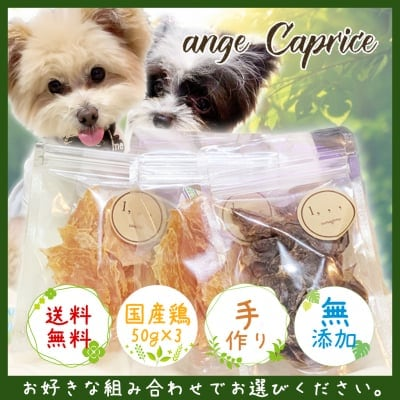 【送料無料】愛犬・愛猫のための自然派ペットおやつ 25g×3〔無添加・国産〕安心安全の高品質・低カロリー  人気のギフトセット 鶏むね・ささみ・砂肝 お好きな組み合わせでお選びください。