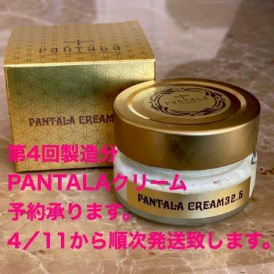 オーガニックボディクリーム PANTALAクリーム32.5