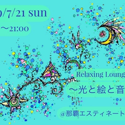 2019/7/21(日)【予約】Relaxing Lounge vol.9『-光と絵と音と-vol.5』@那覇エスティネートホテル